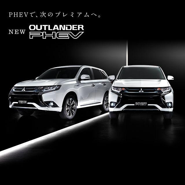 アウトランダーPHEV   三菱自動車工業