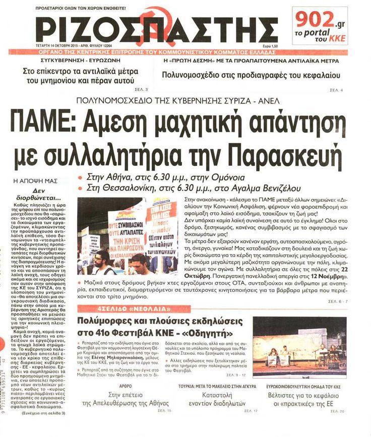 Εφημερίδα ΡΙΖΟΣΠΑΣΤΗΣ - Τετάρτη, 14 Οκτωβρίου 2015