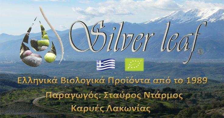 Ελληνικά βιολογικά προϊόντα εκλεκτής ποιότητας 'Silver Leaf' από το 1989! Ταχίνι ολικής, μέλι ελάτης και φασκόμηλου, ελιές καλαμών, πράσινες ελιές, πάστες ελιάς, ξύδι κόκκινο και βαλσάμικο, αλάτι Μάνης φυσικό, έξτρα παρθένο ελαιόλαδο