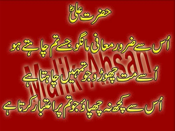 chahat quote by hazrat ali in urdu