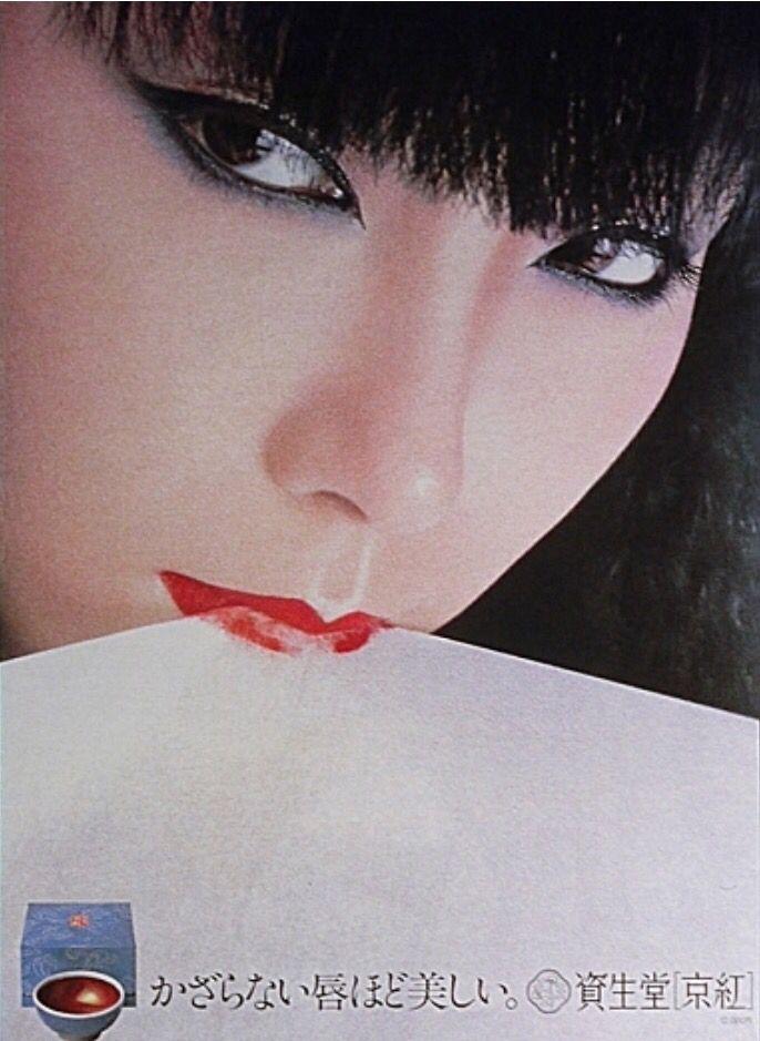 Sayoko Yamaguchi / Japan 山口小夜子