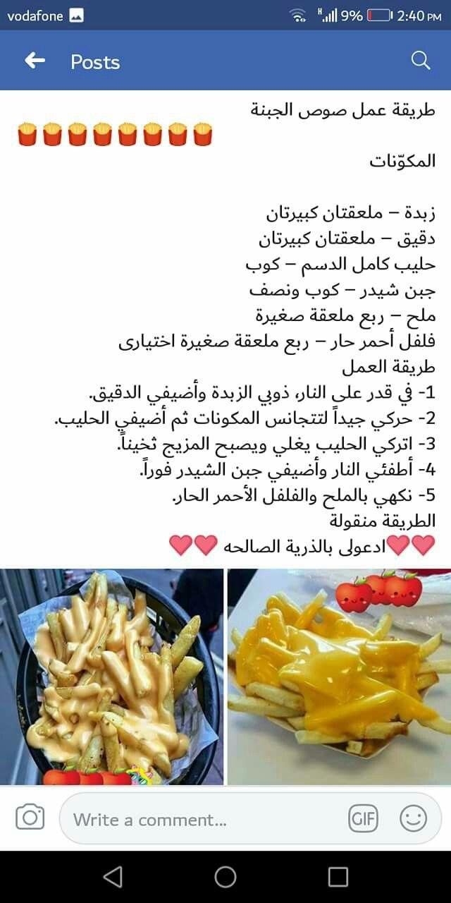 صوص جبنة Cookout Food Arabic Food Food Receipes