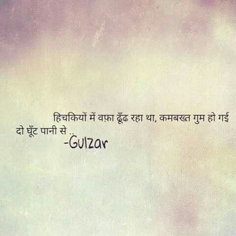 Best 25 Gulzar Poetry Ideas On Pinterest Two Line Shayari Hindi Gulzar Quotes And Urdu