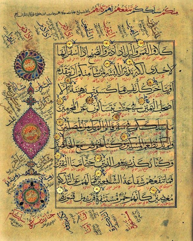 DesertRose-Quran 74:32-51 on historic Quran manuscript