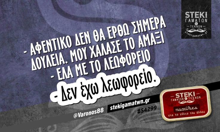 - Αφεντικό δεν θα έρθω σήμερα δουλειά @Varonos88 - http://stekigamatwn.gr/s4299/