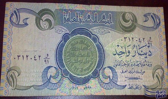 سعر الجنية السوداني مقابل الدينار العراقي الأحد 1 دينار عراقي