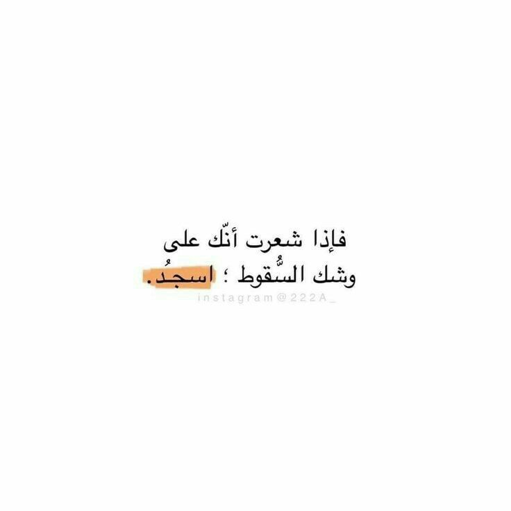Pin By الفردوس On منقول Cool Words Instagram Photo Ideas Posts Arabic Calligraphy Painting