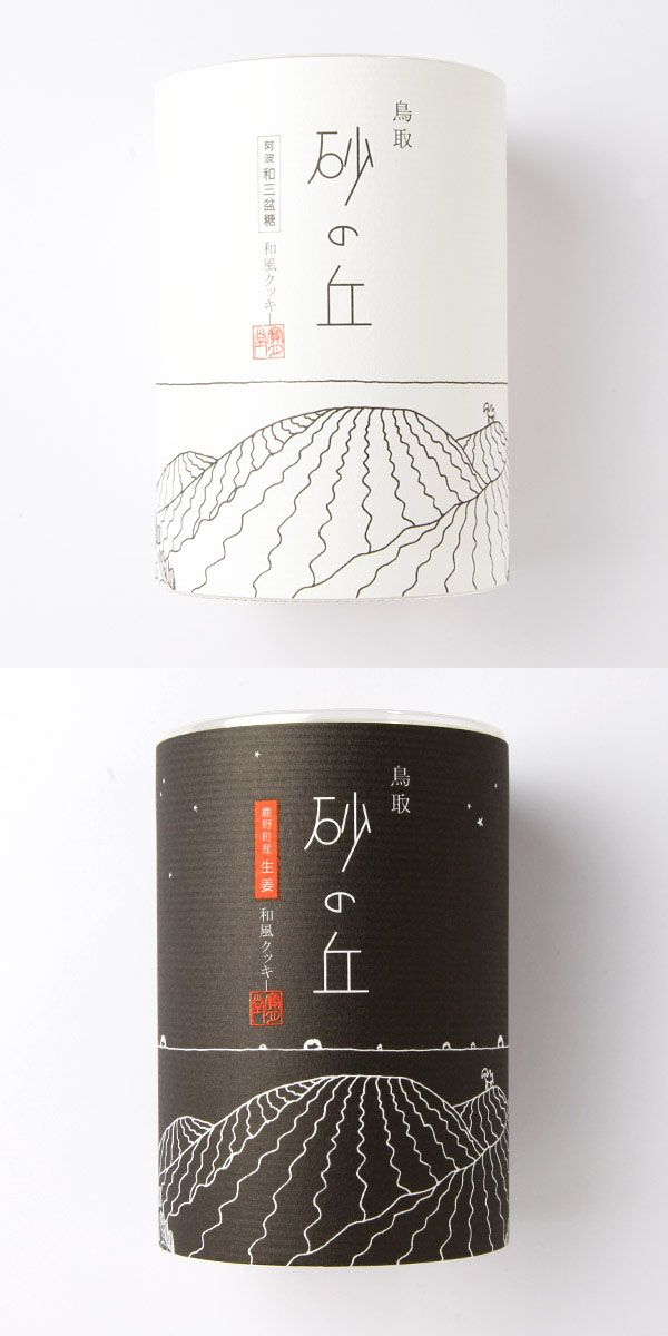 japanese sweets packaging 砂の丘|宝月堂