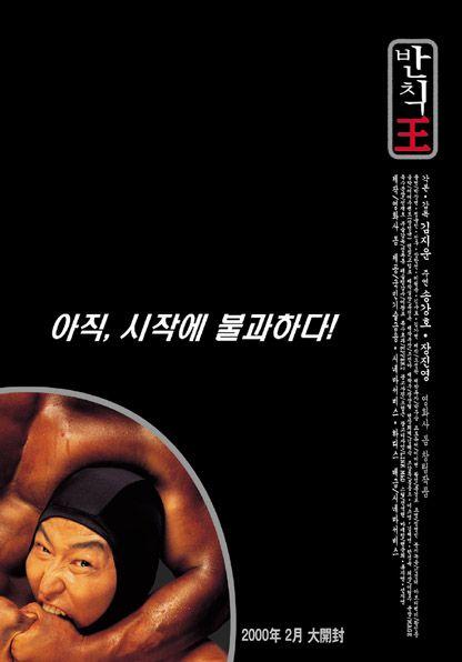 2000 반칙왕