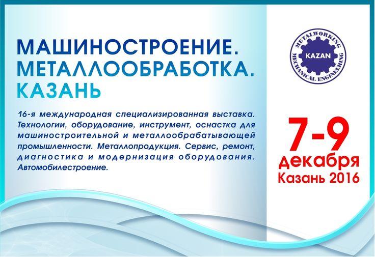 Министерство промышленности и торговли Республики Татарстан, мэрия г. Казани и ОАО «Казанская ярмарка уже в 16 раз собирают ведущие предприятия металлообрабатывающей отрасли на международную специализированную выставку «Машиностроение. Металлообработка. Казань».  В этом году выставка откроет свои двери 7 декабря и будет длиться 2 дня. Тематика выставки включает в себя такие разделы, как металлообрабатывающее и металлорежущее оборудование, материалы для металлообработки…