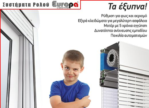 Europa Roller Shutters - Συστήματα Ρολού Europa. Find out more at http://www.profil.gr/index.php/el/2009-04-22-12-43-23/2009-04-29-16-59-00.html #europaprofil #rolaeuropa