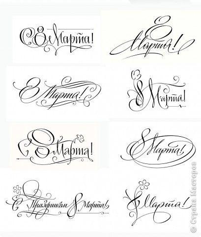 Открытка 8 марта И ещё немного красоты для оформления открыток Бумага