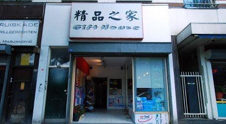 Gifthouse is een knus winkeltje vol met unieke Aziatische geschenken, gadgets    en hebbedingetjes. Voor unieke cadeaus, knuffels, speelgoed, spaarpotten, decoraties, trouwspullen, Aziatische muziek, films en magazines kunt u hier terecht.