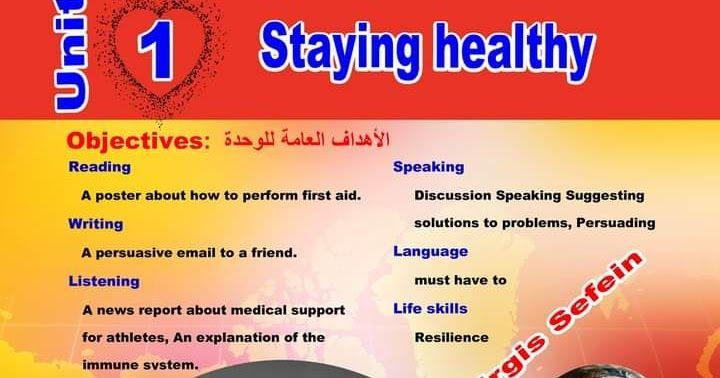 ملزمة اللغة الانجليزية للصف الثاني الثانوي الترم الاول 2021 مستر جرجس سيفين احدث مذكره في اللغه الانجليزيه للص Teaching Strategies Teaching How To Stay Healthy