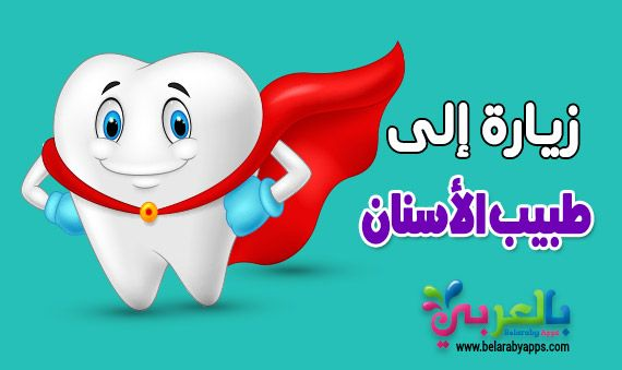 خطوات تنظيف الاسنان بالصور للاطفال الطريقة المثلى لتنظيف الأسنان بالفرشاة بالعربي نتعلم Character Disney Characters Fictional Characters