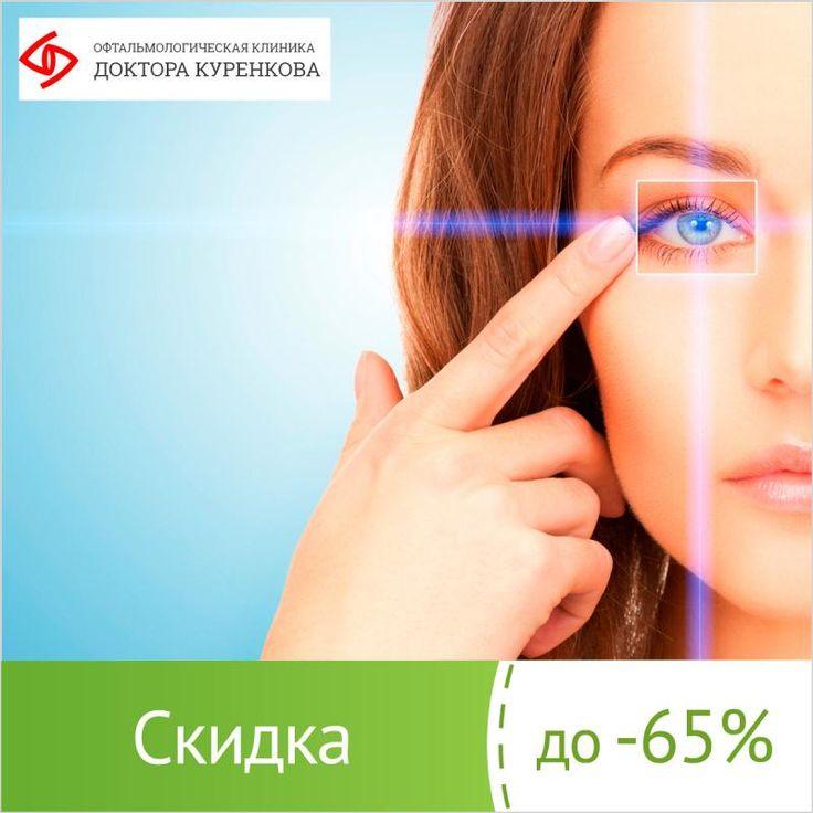 Laser vision correction in the eye care clinic Kurenkova