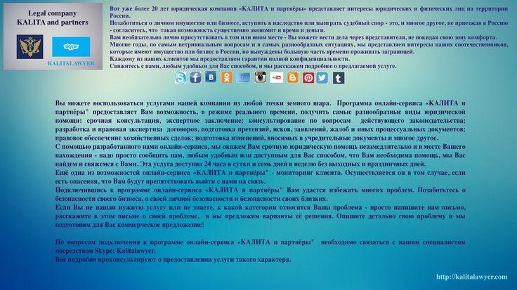 КАЛИТА и партнеры :: Услуги дистанционно :: http://kalitalawyer.com Skype: KALITALAWYER +7 499 322 22 96
