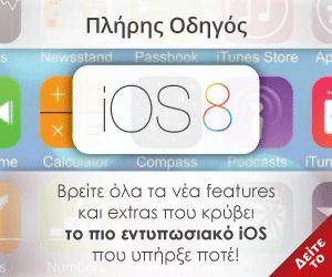 Οδηγός iOS 8