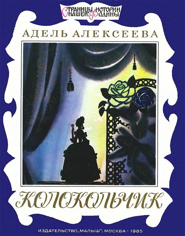 Александр.Аземша книжные иллюстрации