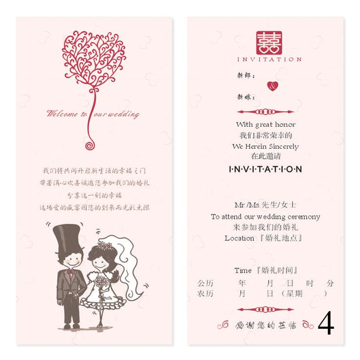 Captivating Chinese Wedding Invitation Card
