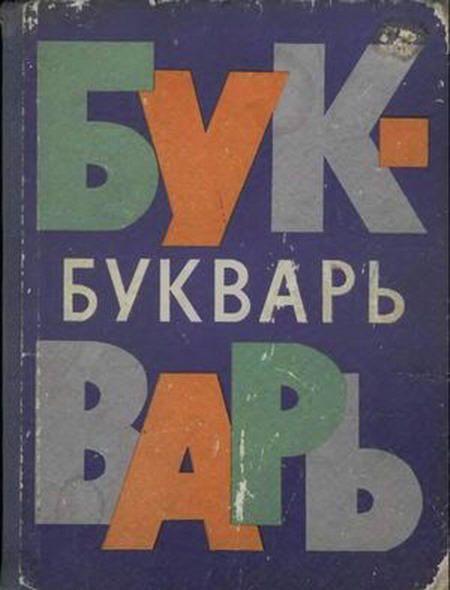 Картинки по запросу русский язык для французов | Учебник ...