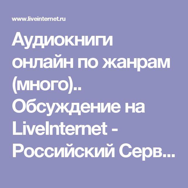 Аудиокниги онлайн по жанрам (много).. Обсуждение на LiveInternet - Российский Сервис Онлайн-Дневников