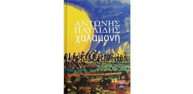 e-Pontos.gr: Η «Χαλαμονή» του Ποντιακού Ελληνισμού παρουσιάζετα...