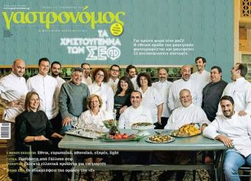 Top Greek Chefs by Dimitris Vlaikos for Gastronomos Mag Cover