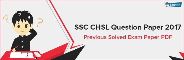 SSC CHSL Question Paper 2017 |Previous Solved Exam Paper PDF
