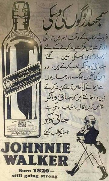 #johnniewalker #pakistan #pakistani #newspaper #history #whisky