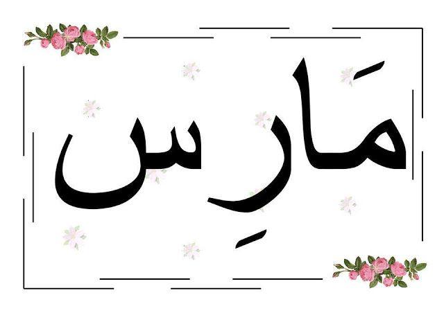 ملصقات أشهر السنة الميلادية باللغة العربية للتحميل و الطبع Pdf Home Decor Decals Decor Home Decor