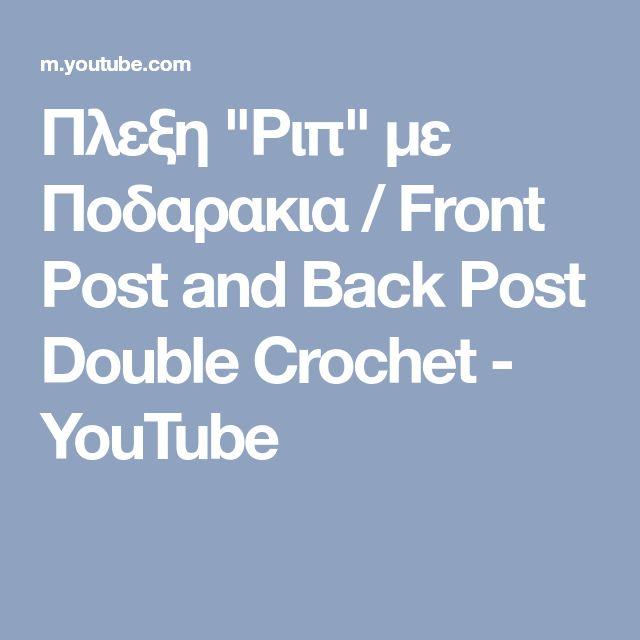 """Πλεξη """"Ριπ"""" με Ποδαρακια / Front Post and Back Post Double Crochet - YouTube"""
