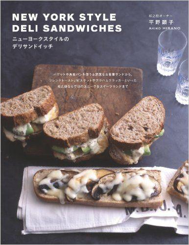 ニューヨークスタイルのデリサンドイッチ | 平野顕子 | 本-通販 | Amazon.co.jp