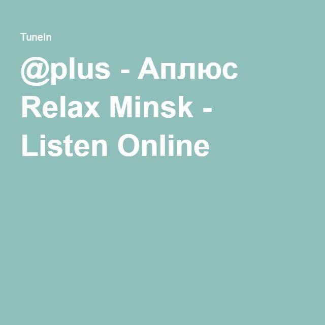 @plus - Аплюс Relax Minsk - Listen Online