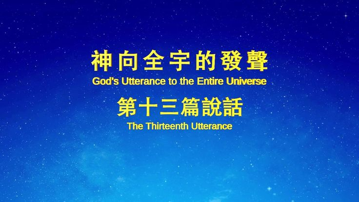 "Almighty God's Word ""The Thirteenth Utterance in God's Utterance to the Entire Universe"""
