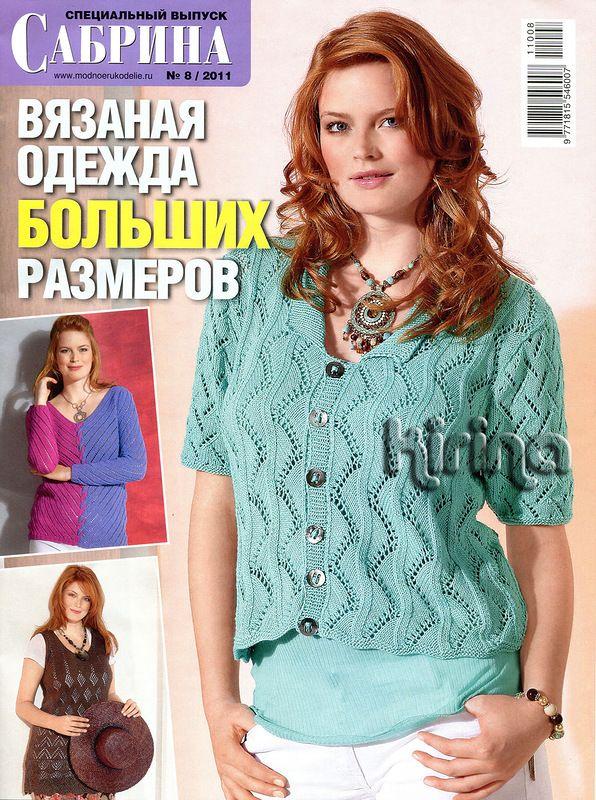 """Журнал """"Сабрина"""" №8 2011 (большие размеры)"""