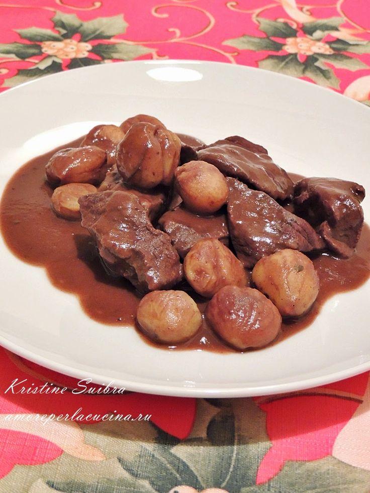 Amore per la cucina!: Рагу из оленины с каштанами и шоколадом/ Cervo con le castagne e il cioccolato