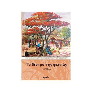 Το δέντρο της φωτιάς-Νουβέλα Πρόκειται για μια περιγραφή εντυπώσεων από την Κεντρική Αφρική, που θα μπορούσε να χαρακτηρισθεί και οδοιπορικό. Αλλά υπάρχει μια ειδοποιός διαφορά μεταξύ των άλλων οδοιπορικών μας, η εξής: Απ' αρχής μέχρι τέλους κύρια ιδέα είναι η φιλοσοφική αντίληψη της ζωής και του θανάτου των ανθρώπων, που την κατοικούν και το φάσμα του κόκκινου δέντρου (Flabuagia