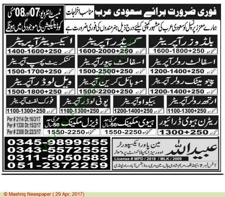Operator Driver \ Mechanic Jobs In Saudi Arabia Jobs In Pakistan - electronic equipment repairer resume
