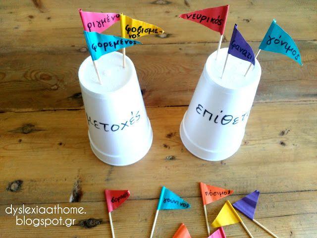 Μετοχές VS Επίθετα με ποτήρια & οδοντογλυφίδες! Γραμματική για παιδιά με δυσλεξία!