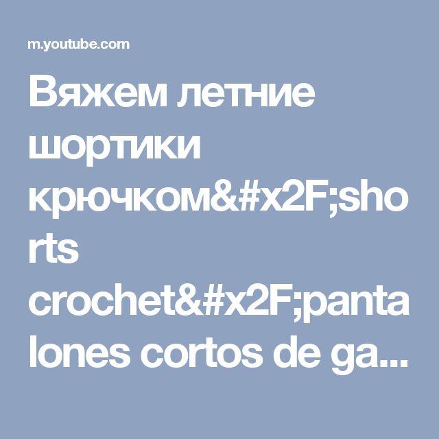 Вяжем  летние шортики крючком/shorts crochet/pantalones cortos de ganchillo - YouTube