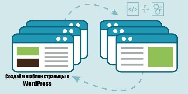 Учимся создавать отдельные шаблоны страниц в WordPress. Что вы ещё не пользуетесь такими? Тогда вам точно будет полезна статья!