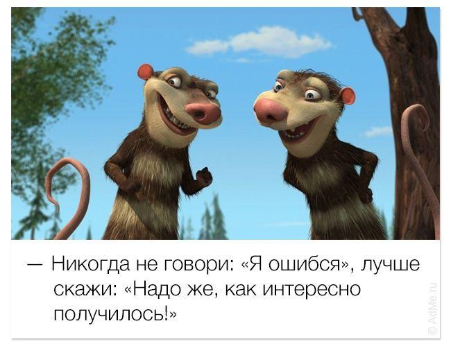 33улетных фразы излюбимых мультфильмов