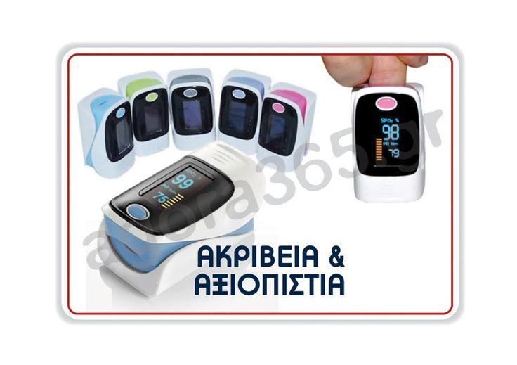 Παλμικό οξύμετρο δακτύλου Star Health OLED