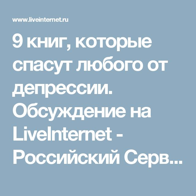9 книг, которые спасут любого от депрессии. Обсуждение на LiveInternet - Российский Сервис Онлайн-Дневников