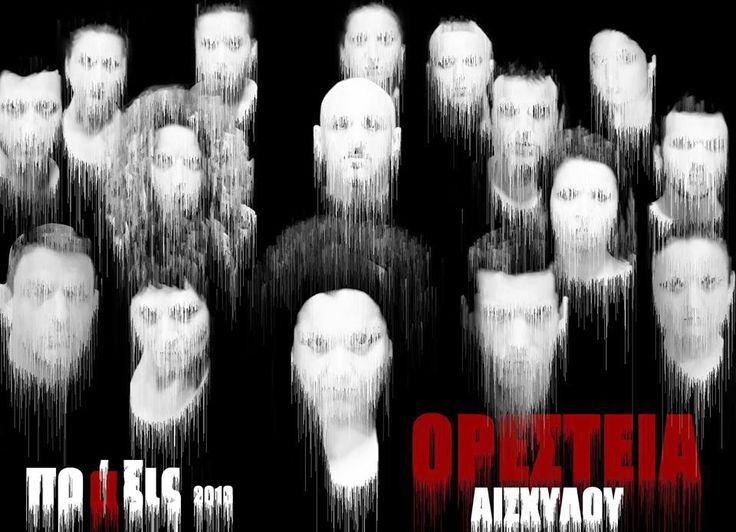 Oresteia 2013