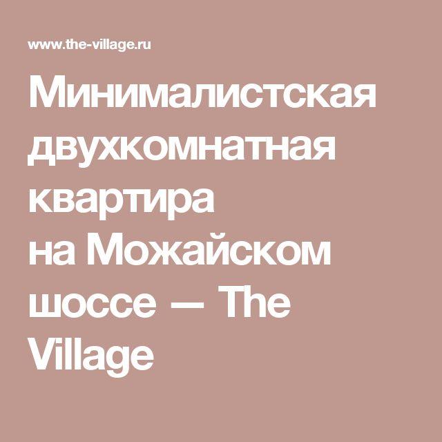 Минималистская двухкомнатная квартира наМожайском шоссе — The Village