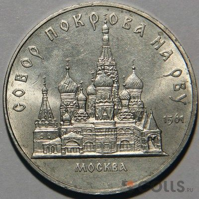 5 рублей Собор покрова на рву 1989 фото