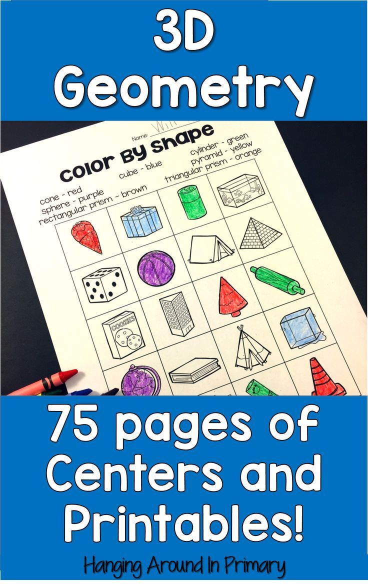 Hands-on, fun math centers for 3D geometry - lots of printables for independent practice with 3D shapes.