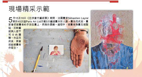 2014 Perforamnce PEINTOMATON Asian Art Fair Hong Kong